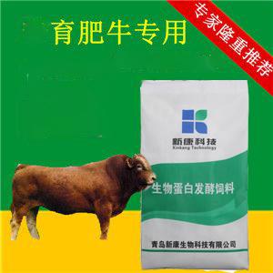 肉牛专用发酵饲料